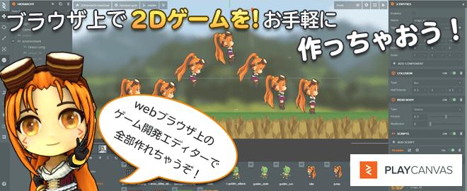 ハンズオン大阪編】WebGLで動く2DブラウザゲームをPlayCanvasで