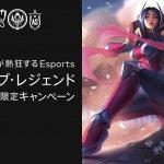 """<span class=""""title"""">eスポーツ「リーグ・オブ・レジェンド」World Championshipを開催 Mastercardが日本でのプロモーションを始動</span>"""