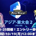 "<span class=""title"">『CAPCOM Pro Tour Online 2020』日本のプレイヤーが参加できる「アジア-東大会2」開催! 大会エントリー受付開始! </span>"