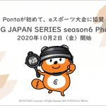"<span class=""title"">Pontaが初めて、eスポーツ大会に協賛「PUBG JAPAN SERIES season6 Phase2」 2020年10月2日(金)開始</span>"