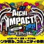 """<span class=""""title"""">あの興奮が再び!AICHI IMPACT!2021開催決定!eスポーツ×音楽×サブカル、ファンが創る、コミュニティの祭典!</span>"""