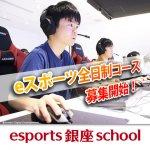 "<span class=""title"">「esports 銀座 school」eスポーツ全日制コース 2021年度生 募集開始!</span>"
