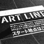 """<span class=""""title"""">DMM.make AKIBA、インセプションプログラム 「スタートライン」始動</span>"""