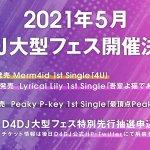 "<span class=""title"">25日にゲームリリースを控える「D4DJ」2021年5月に大型フェスを開催決定!</span>"