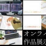 "<span class=""title"">大阪アミューズメントメディア専門学校 10/26(月)「オンライン作品展示会」にて学生作品を企業・業界に向けて公開!</span>"