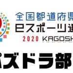 "<span class=""title"">【パズドラ】「全国都道府県対抗eスポーツ選手権2020 KAGOSHIMA パズドラ部門」協賛が決定!</span>"