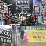 """<span class=""""title"""">中国北部最大のACG展示会に、「JCCD 世界絵師展」を出展</span>"""