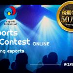 "<span class=""title"">日本初のeスポーツ特化型コンテスト「esports Biz Contest~Evolving esports~」グランプリ決定!!</span>"