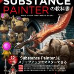 """<span class=""""title"""">3Dペイントソフトの決定版「Substance Painter」をステップアップでマスターできる『作りながら覚える Substance Painterの教科書』刊行のお知らせ</span>"""