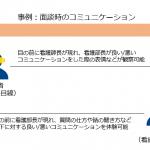 "<span class=""title"">NTT Comと関東学院大学が 業界初となる看護部長、看護師長向けのVRコンテンツを提供</span>"