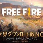 """<span class=""""title"""">2年連続! スマホバトロワ《Free Fire》、2020年ゲームアプリ世界ダウンロード数No.1に</span>"""