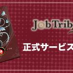 "<span class=""title"">ユーザー数世界最大級のブロックチェーンゲーム「JobTribes」正式サービス開始!</span>"
