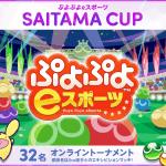 """<span class=""""title"""">ぷよぷよeスポーツを使用したオンライン大会『SAITAMA CUP』を5月3日(月・祝)に開催! 優勝者にはlive選手とのスペシャルマッチが!</span>"""