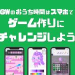 """<span class=""""title"""">GWのおうち時間はスマホで「ゲーム作り」にチャレンジしよう!</span>"""