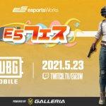 "<span class=""title"">一般参加型オンラインカジュアルイベント「E5フェス PUBG MOBILE powered by GALLERIA」開催のお知らせ</span>"