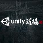 "<span class=""title"">ゲーム開発者向けUnity公式オンラインセミナー「Unity道場2021.1」講演内容決定</span>"
