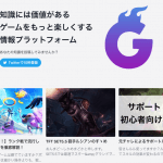 "<span class=""title"">ゲームの知識に価値を見出す、情報投稿プラットフォーム「GamerGUILD」がサービス開始。</span>"