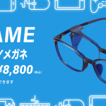 """<span class=""""title"""">コロナ禍でのスマホゲーム需要加速における新たなアイケアアイテム、ゲームに集中できるメガネ「Zoff GAME」が新発売!</span>"""
